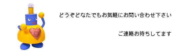 renraku2